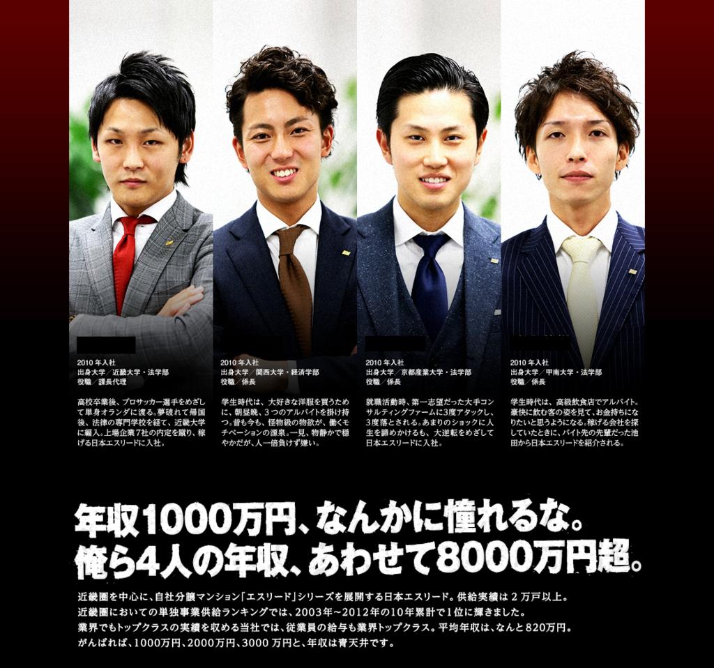 年収1000万円、なんかに憧れるな。俺ら4人の年収、あわせて8000万円超。