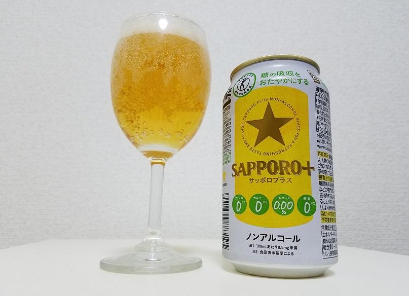 サッポロプラス