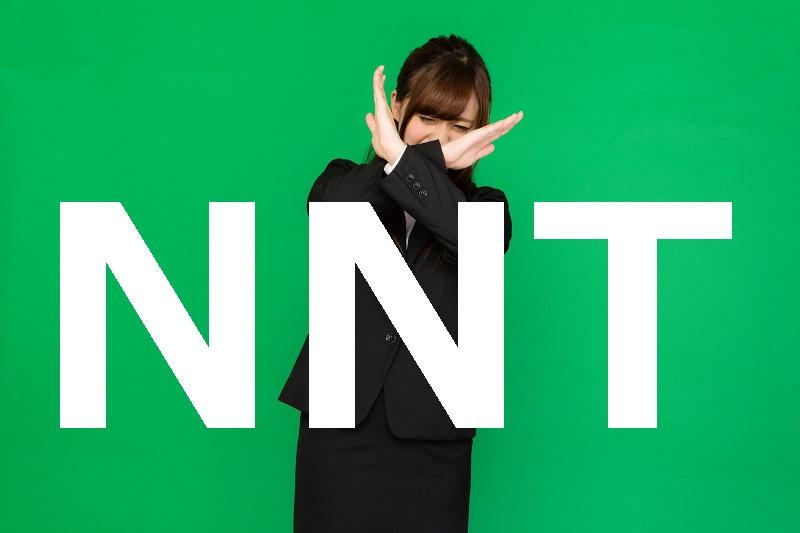 NNTの就活生