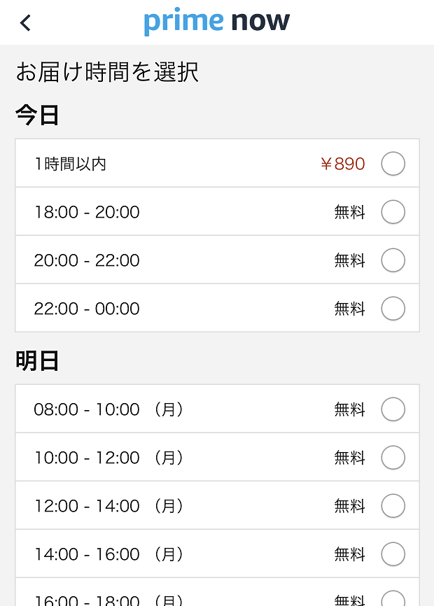 プライムナウ 配送時間選択画面