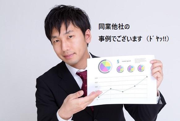 """事例豊富な営業マン"""""""
