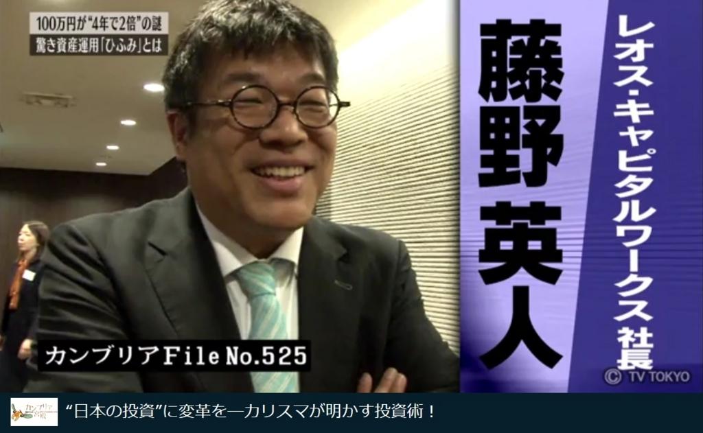 レオス・キャピタルワークス 代表取締役社長 藤野英人