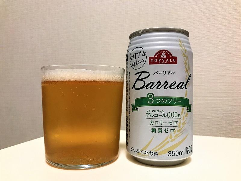 バーリアル barreal
