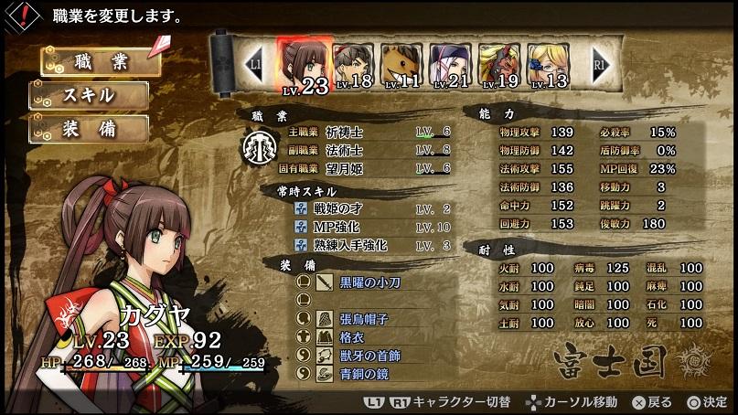 GOD WARS 日本神話大戦  編成画面