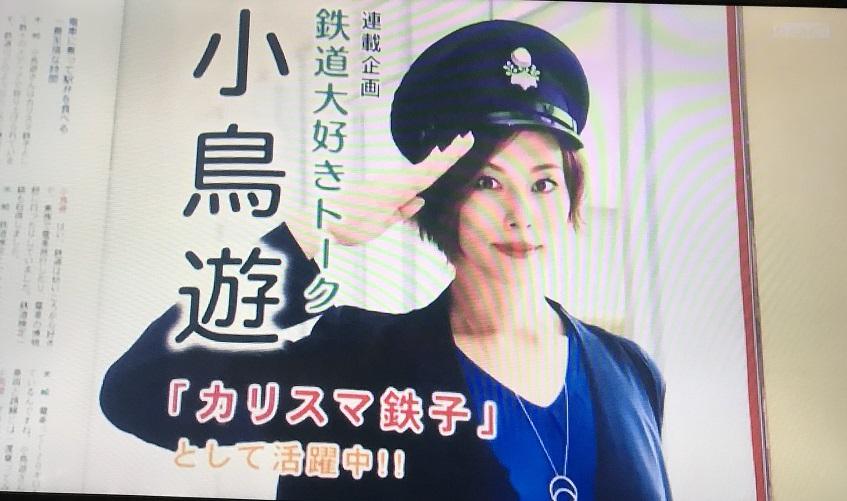 リーガルV:米倉涼子 鉄道オタク