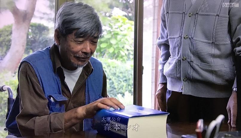 相棒 season17 3話「辞書の神様」:大鷹(森本レオ)