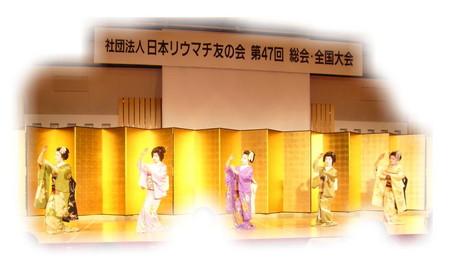 大会のアトラクション、京舞の御姉さん方5人