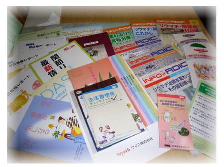 製薬会社の無料の冊子・パンフレット