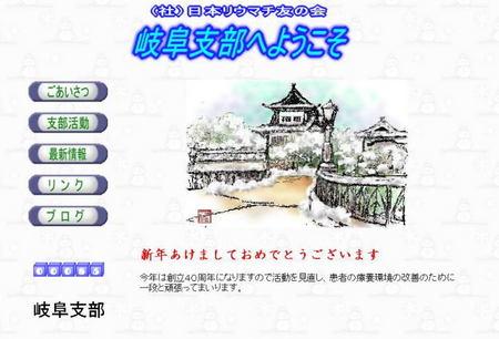 岐阜支部HPのトップのお城の絵