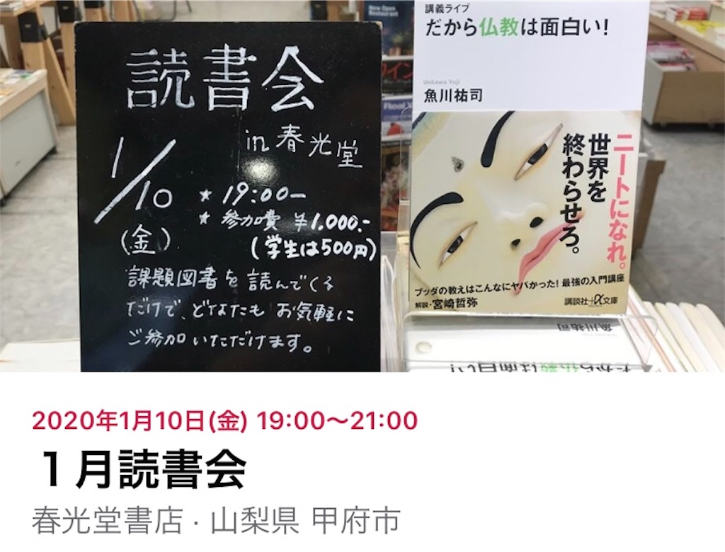 f:id:halnoyamanashi:20191231100549j:image