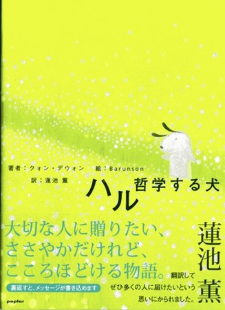 ハル哲学する犬と言う題名の本