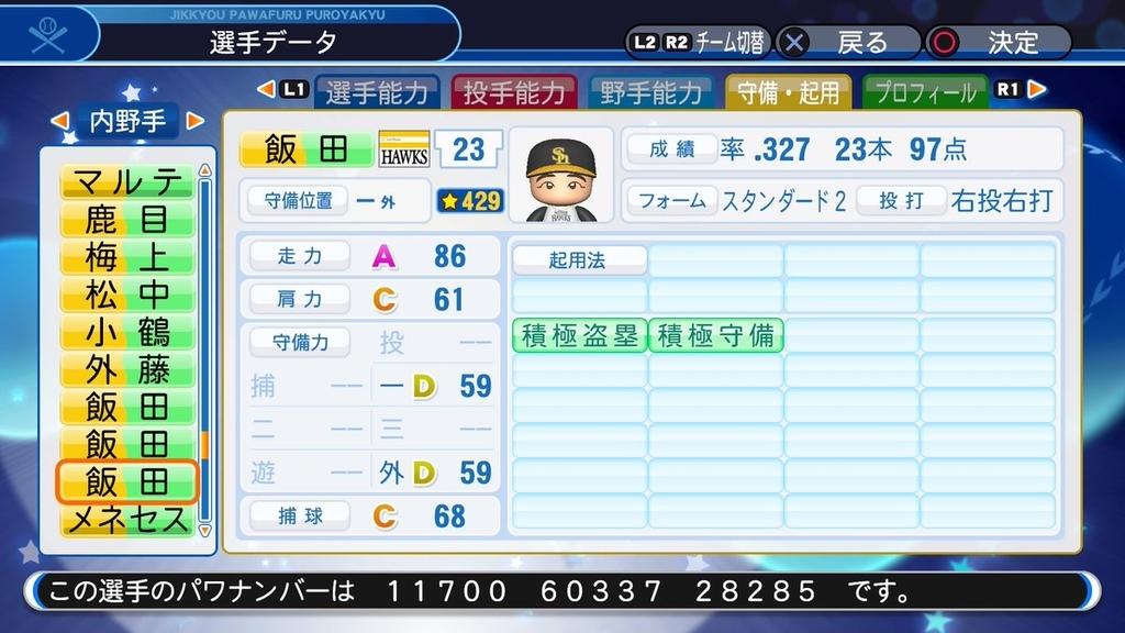 OB・パワプロ2018】飯田 徳治(一塁手)①【パワナンバー・画像 ...