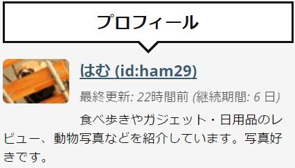 f:id:ham29:20160930233145j:plain