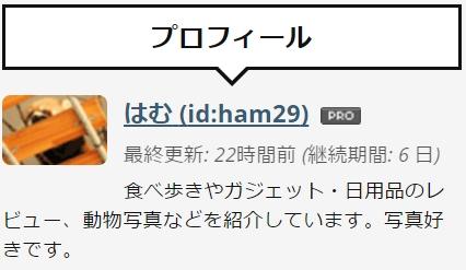 f:id:ham29:20160930233153j:plain