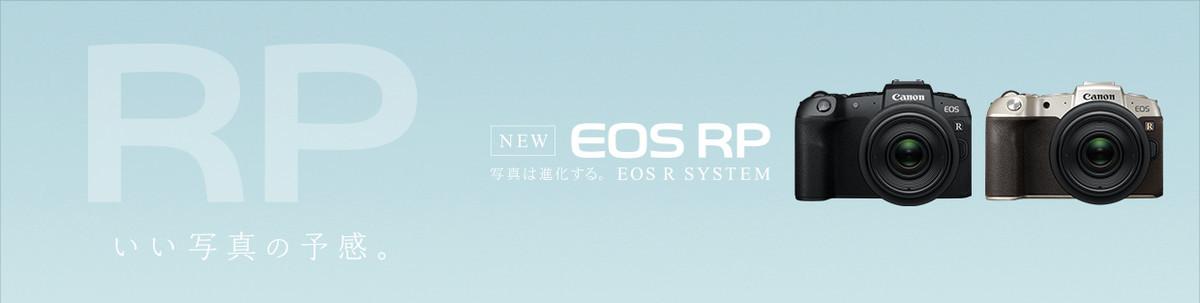 Canonの最新フルサイズミラーレス一眼EOS RP【初心者向け 比較】