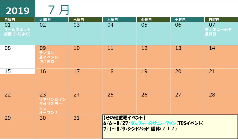 ディズニー夏イベカレンダー2019