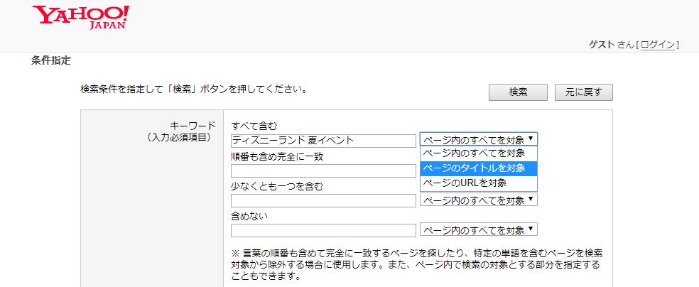 条件指定検索