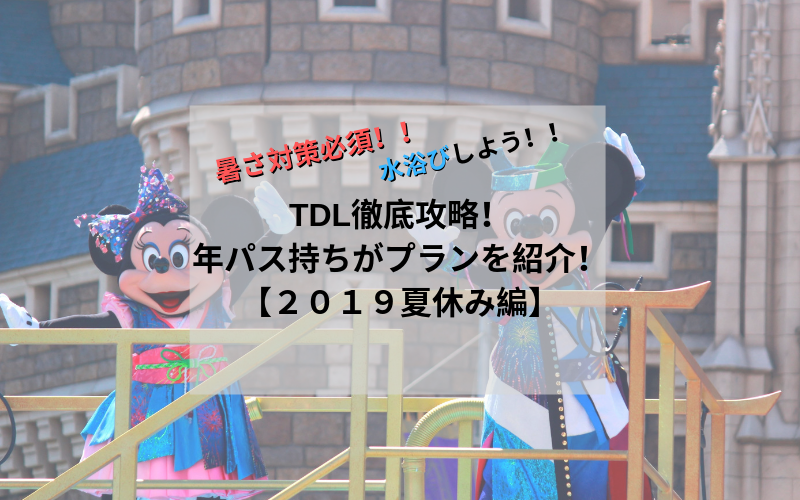 TDL徹底攻略!年パス持ちがプランを紹介!【2019夏休み編】