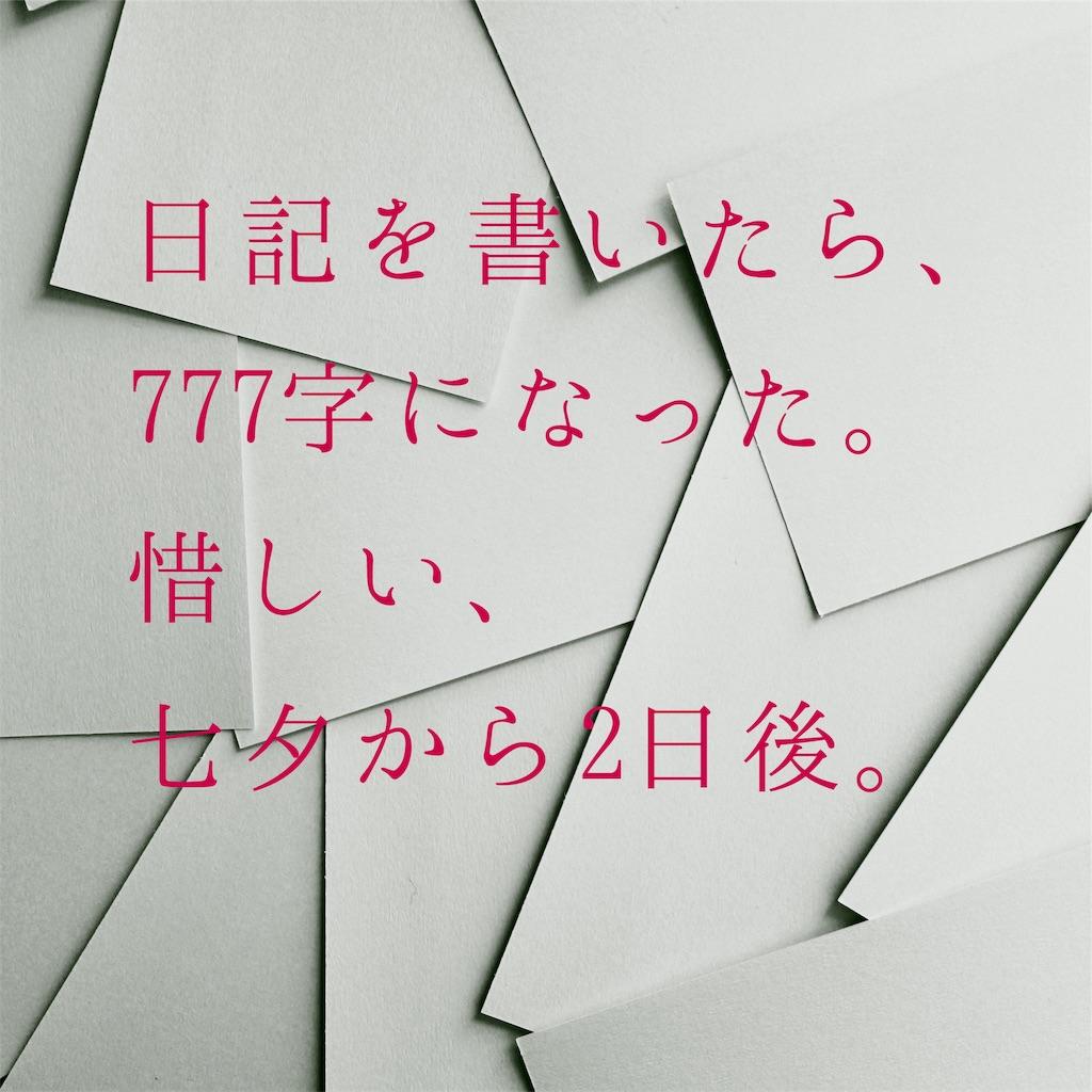 f:id:hama_nn:20190709004933j:image