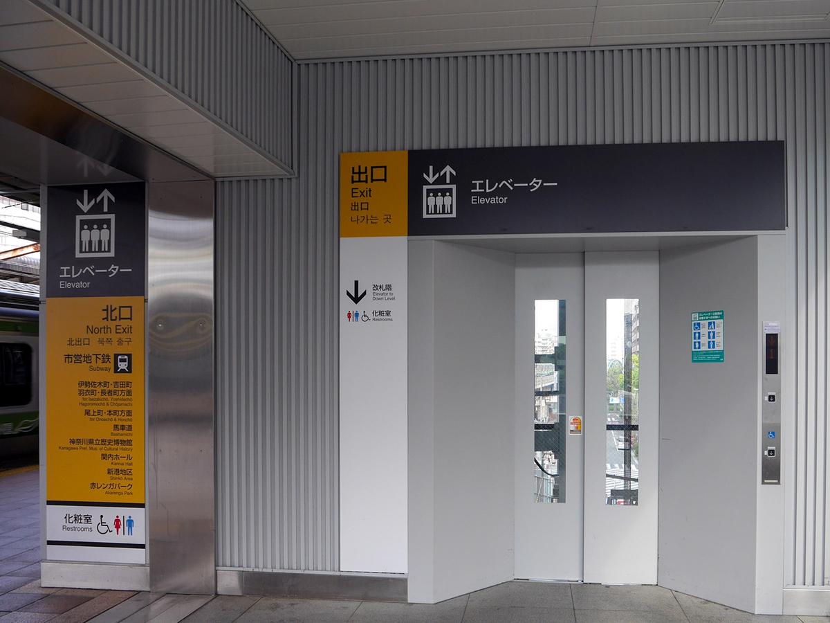 JR関内駅に設置されたエレベーター