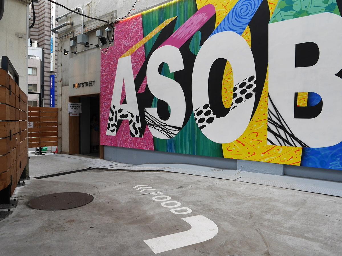 アソビル1階グルメストリート「横浜駅東口 POST STREET」入口