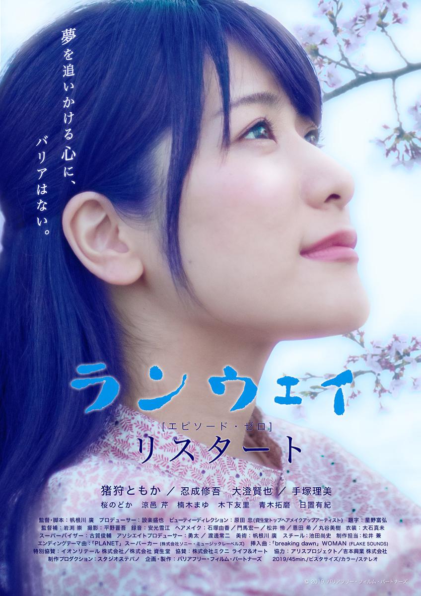 映画『リスタート:ランウェイ〜エピソード・ゼロ』ビジュアル