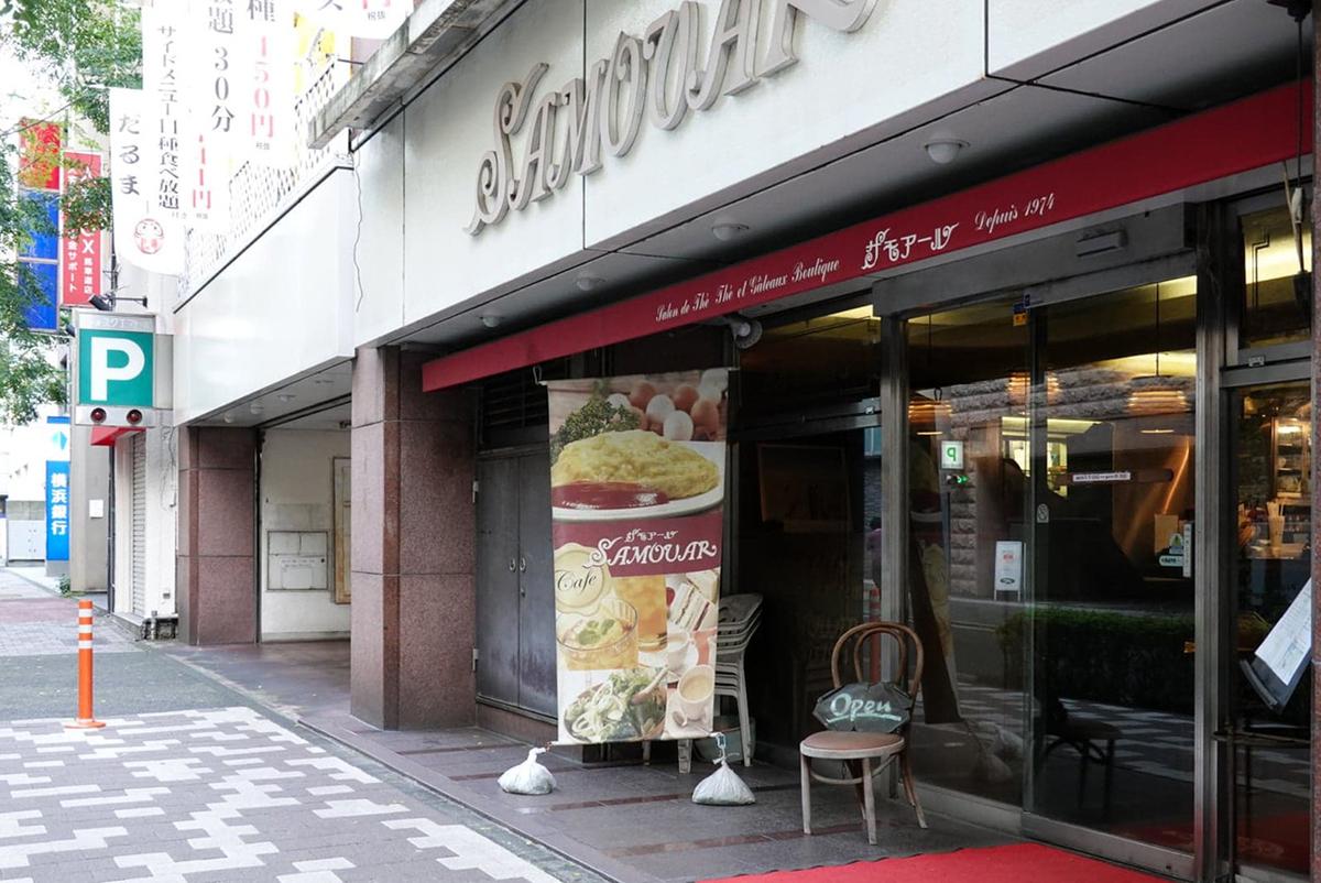 横浜・馬車道 サモアール