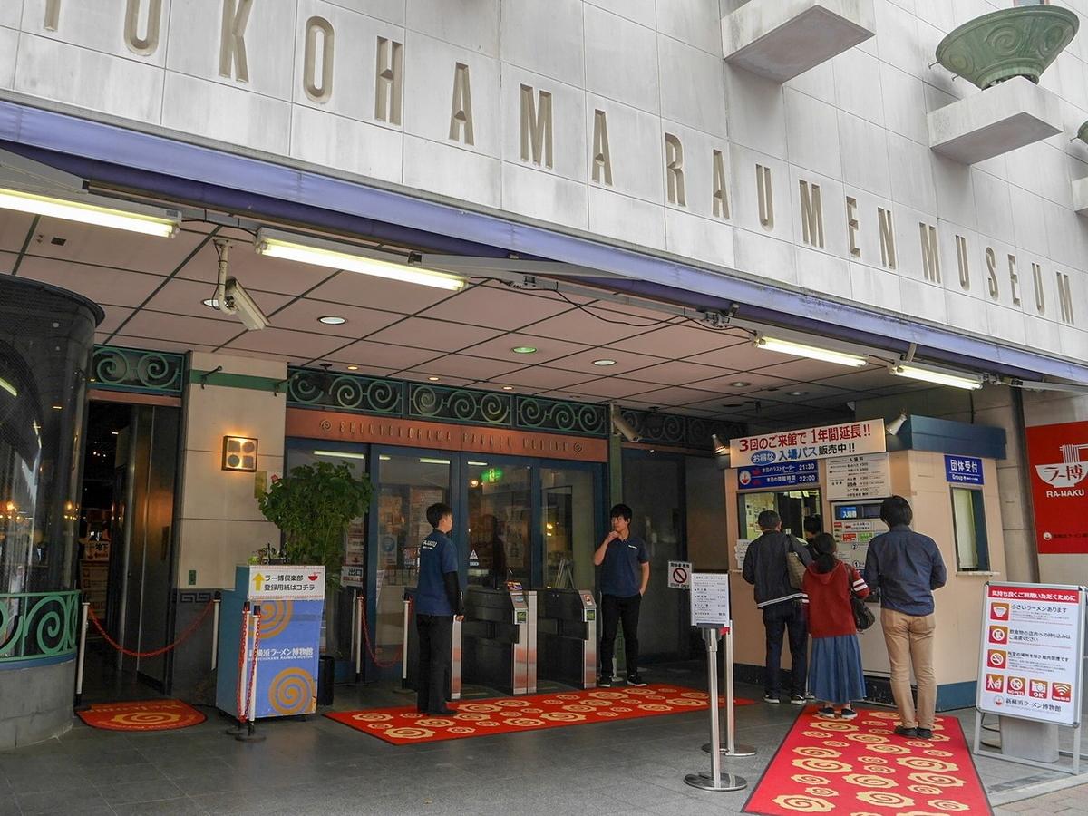 新横浜ラーメン博物館 エントランス