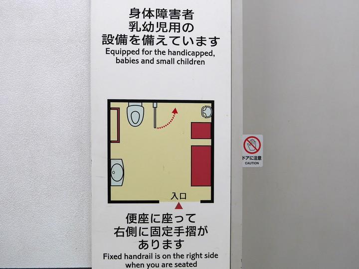 横浜市営地下鉄グリーンライン 中山駅多目的トイレ