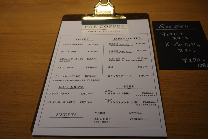 POE COFFEE(ポー コーヒー)メニュー