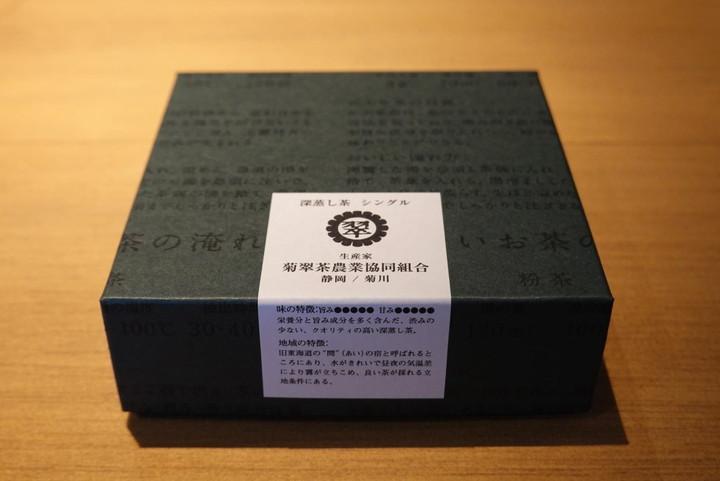 静岡県・サングラムの茶葉