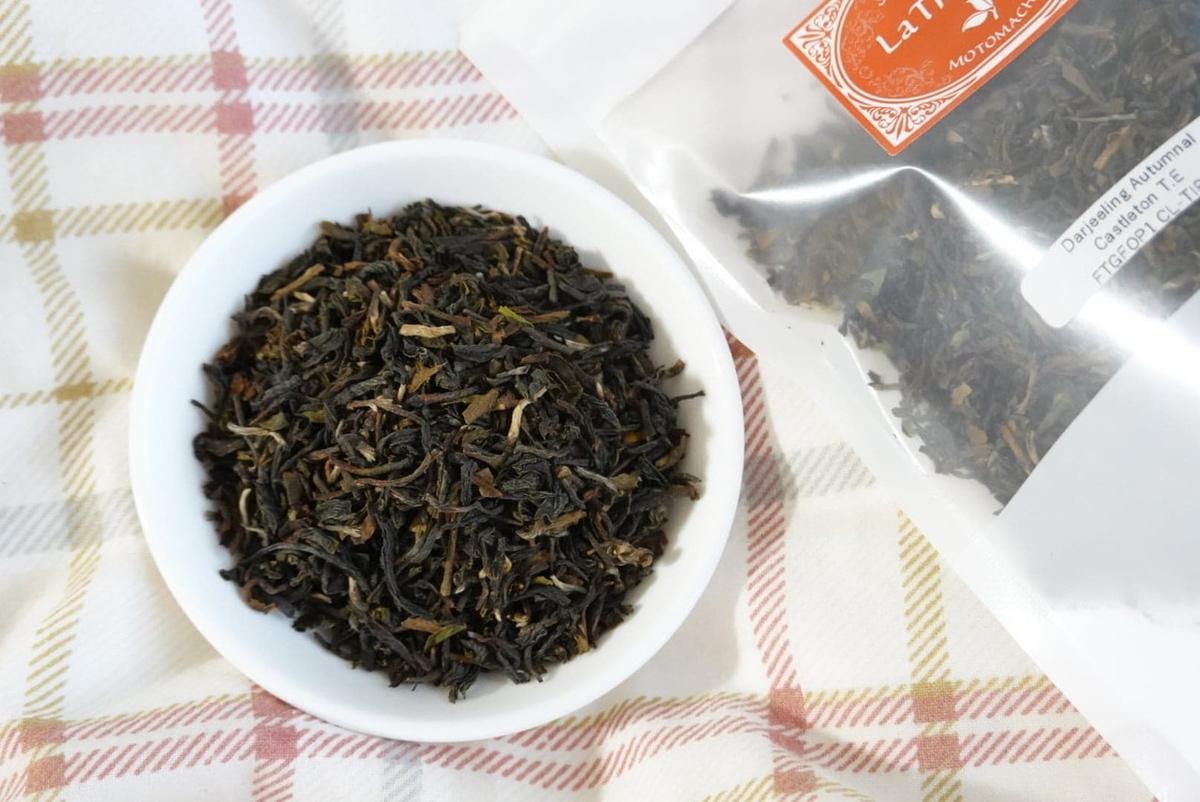 インド・ダージリン オータムナル キャッスルトン茶園 FTGFOP1 CL TIPPY