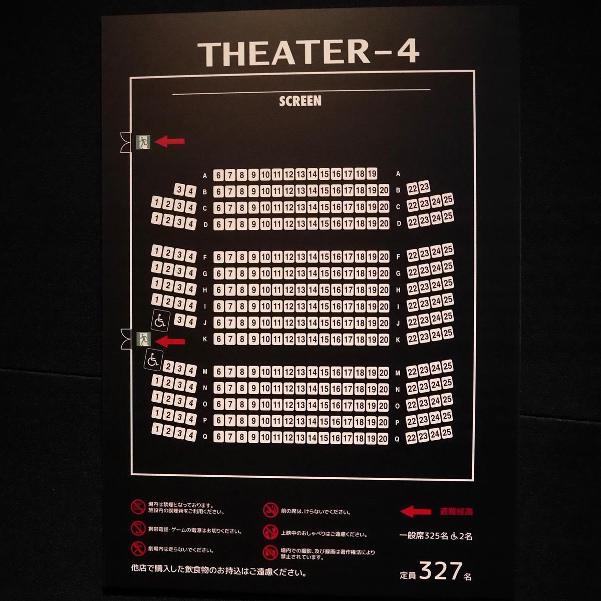 4番シアターの座席表