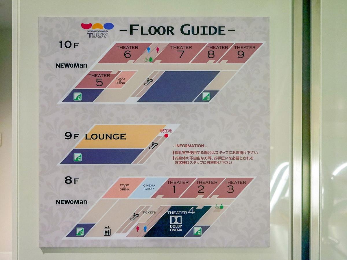 T・ジョイ横浜 フロアマップ