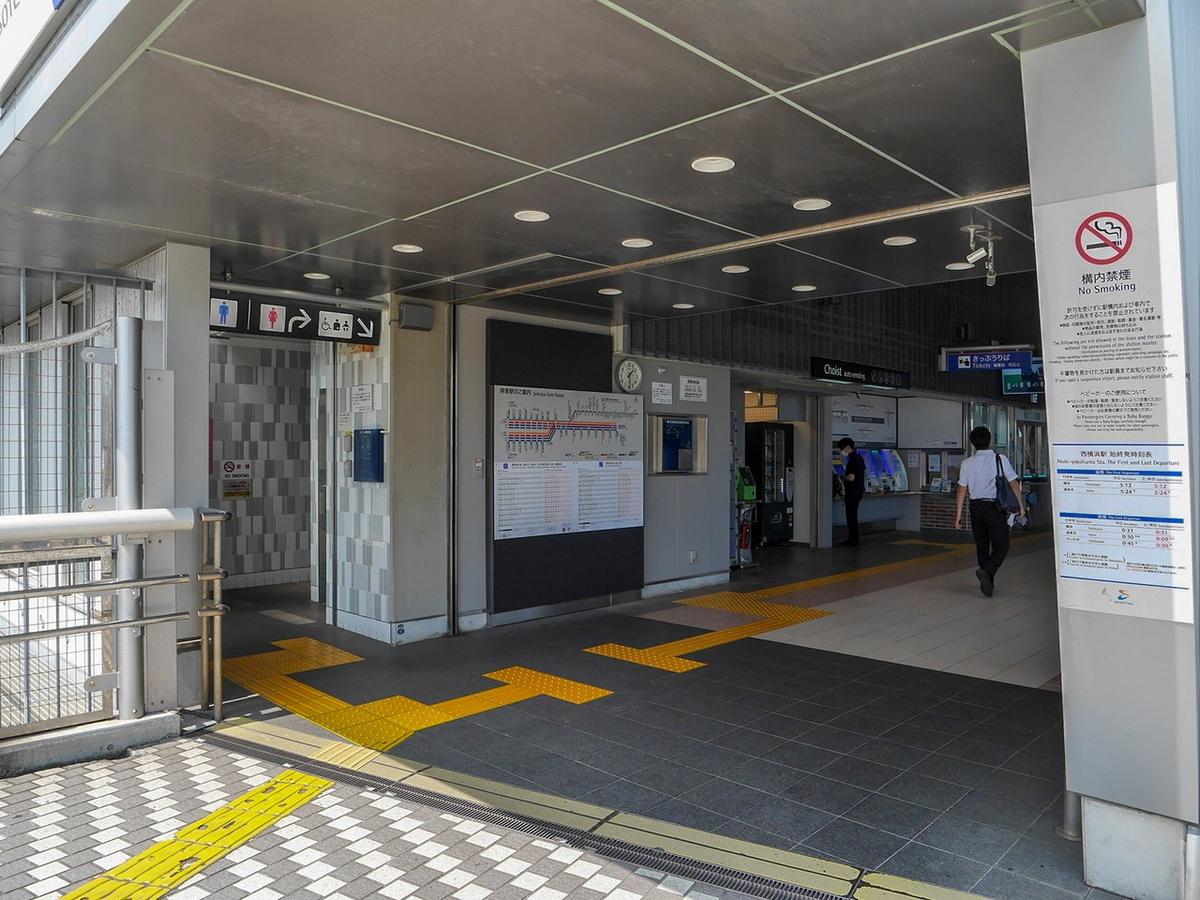 西横浜駅 多目的トイレ