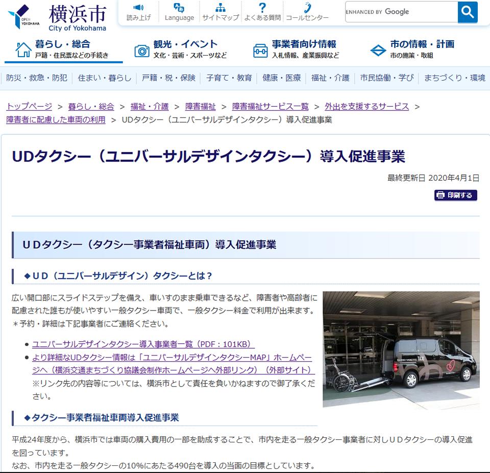 横浜市 UDタクシー(ユニバーサルデザインタクシー)導入促進事業