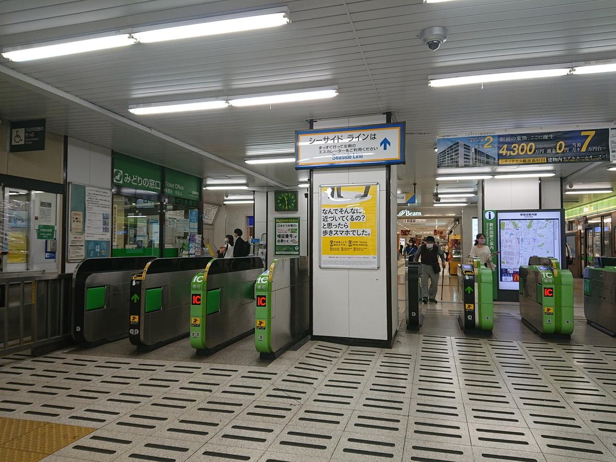 JR新杉田駅 改札(2階)