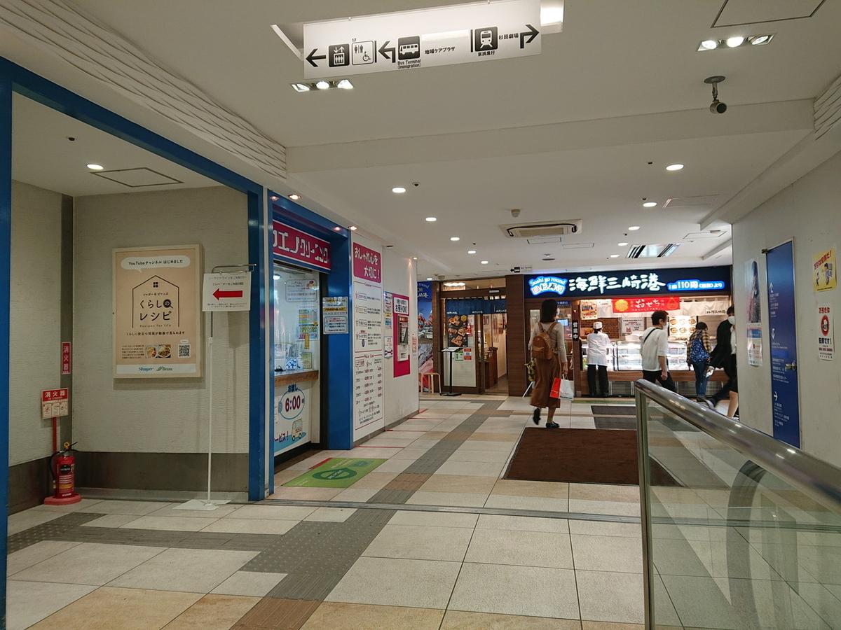 JR新杉田駅からシーサイドライン