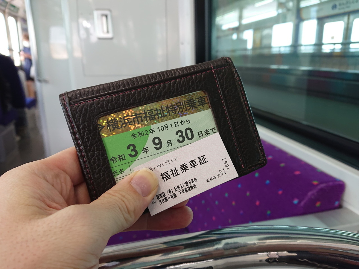 横浜市 特別福祉乗車券