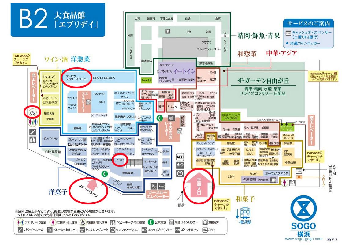 そごう横浜店 地下2階 フロア図(そごう横浜店ホームページより)