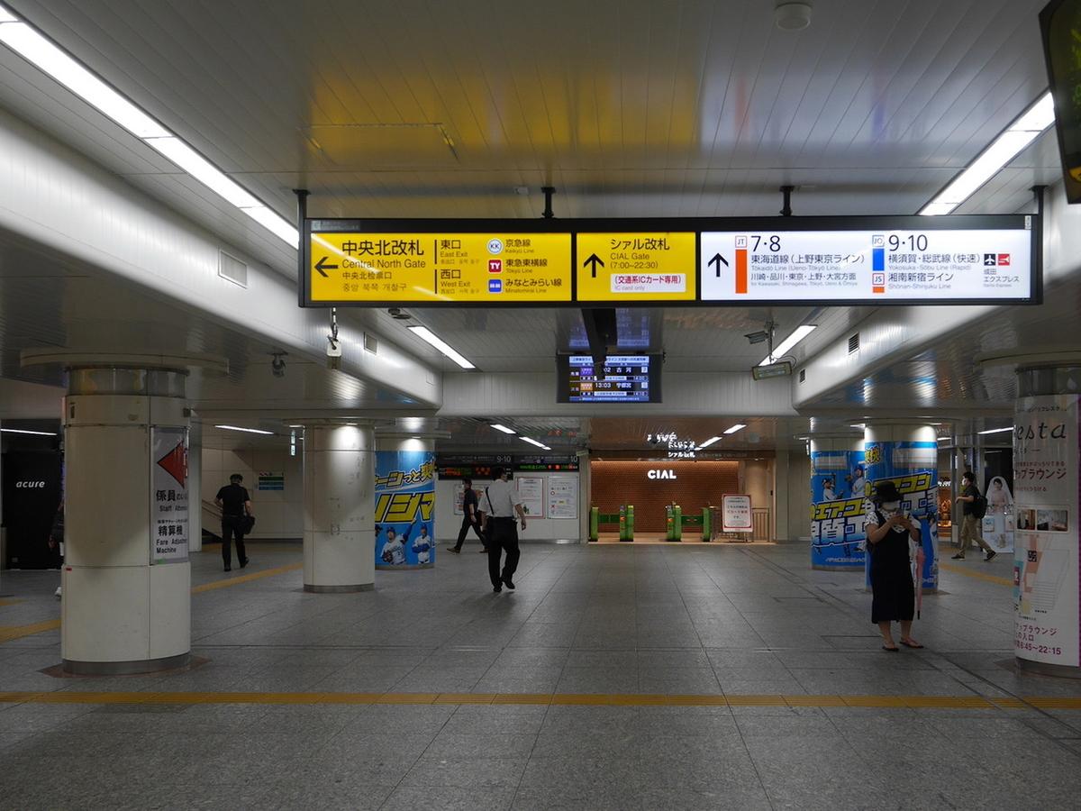 JR横浜駅中央北改札内のシァル改札