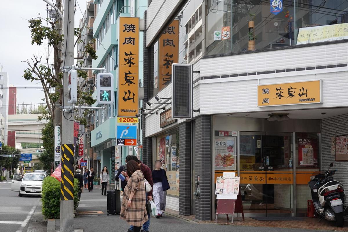 寿町 焼肉東京山