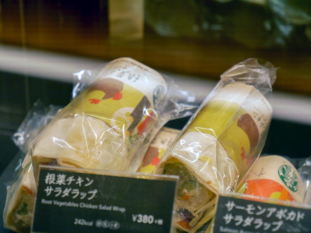 根菜チキンサラダラップ(418円税込)
