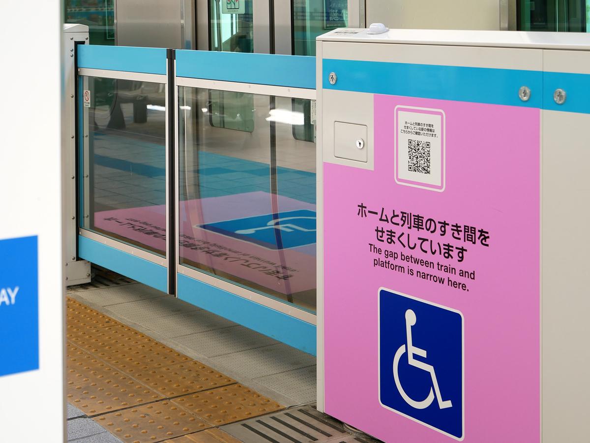 JR桜木町駅下りホームに設置されたピンク色の乗降口