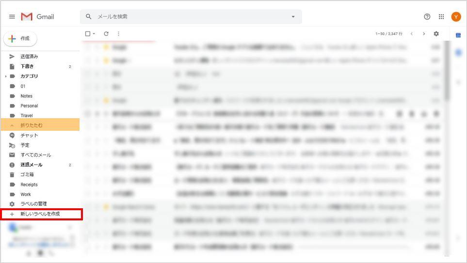 Gmailのログイン画面
