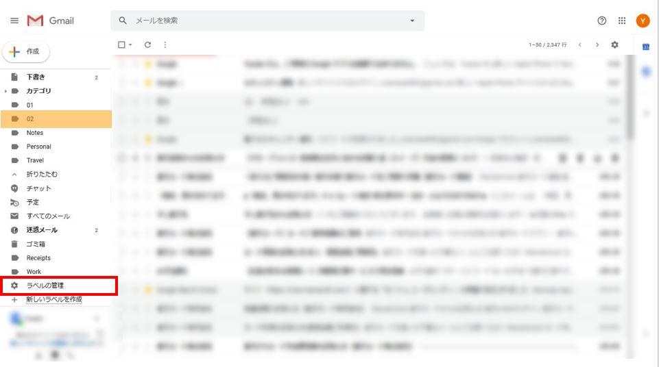 新しく作成したGmailアドレスの確認方法