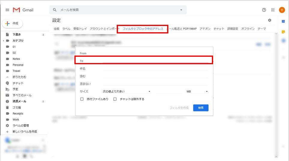 Gmailのフォルダ振り分け設定方法