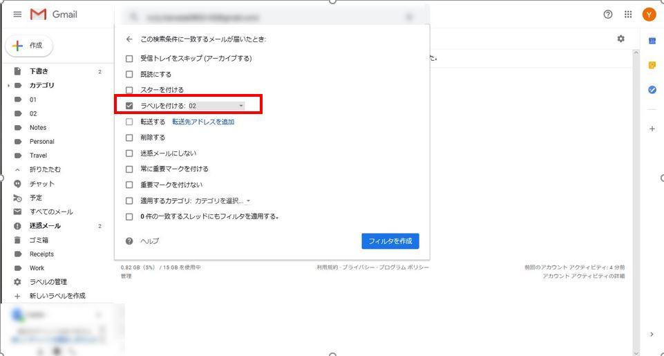 Gmailのフォルダ分け方法2