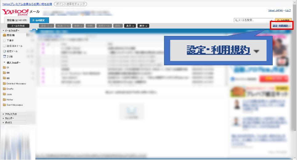 Yahoo!メールログイン画面