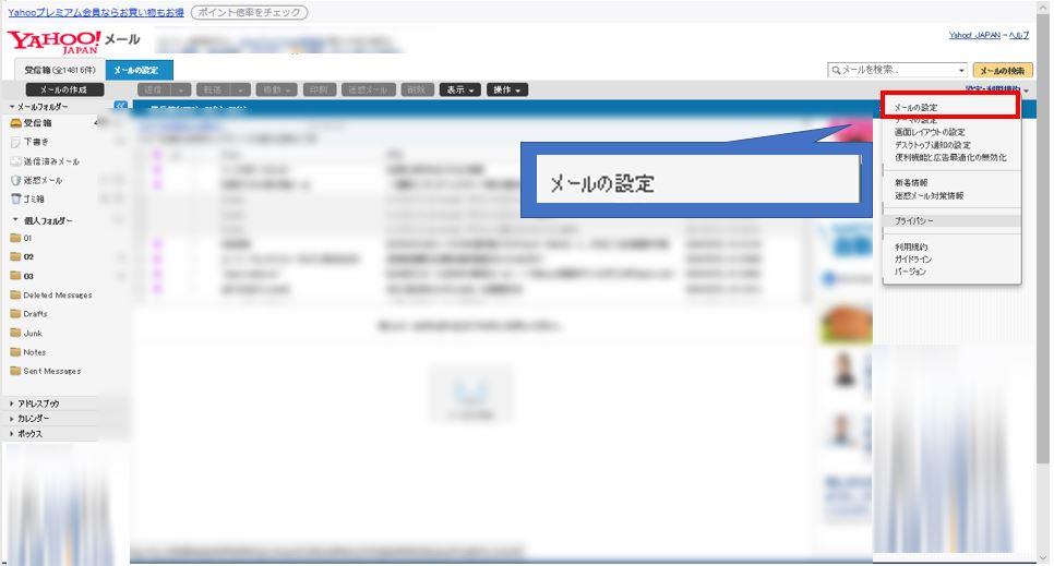 Yahoo!メールのメール設定画面